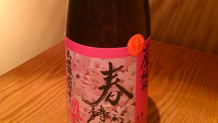 「奥播磨『春待ちこがれて』山廃純米」、入りました!