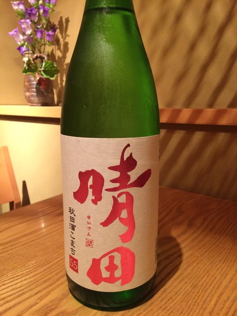 「晴田 秋田酒こまち55純米吟醸」、入りました!